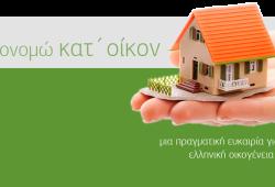 Ένταξη 5.046 νέων νοικοκυριών στο Πρόγραμμα Εξοικονόμηση κατ' οίκον